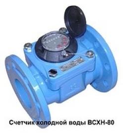 Водомер ВСХН 80